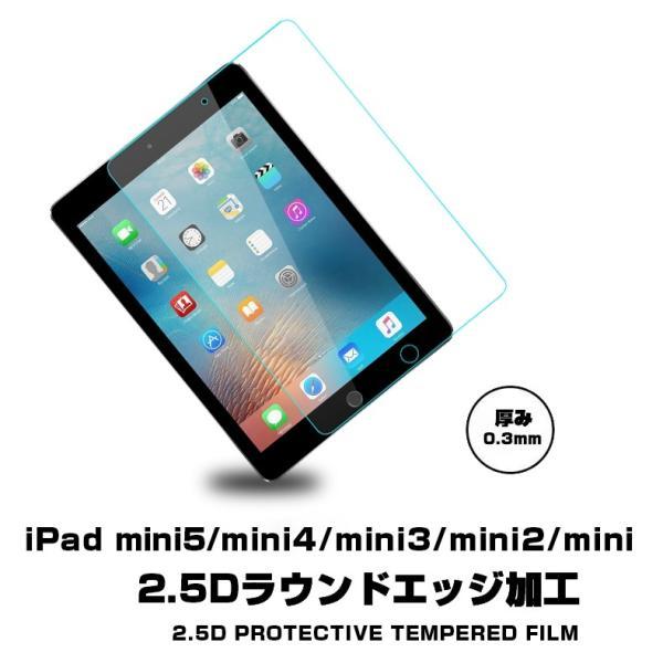送料無料ipad mini4/ipad mini3/ipad mini2/ipadmini強化ガラスフィルムiPad mini4 ガラスフィルム ミニ4 液晶保護フィルム強化ガラス ipadmini3 ガラスフィルム|meiseishop|02