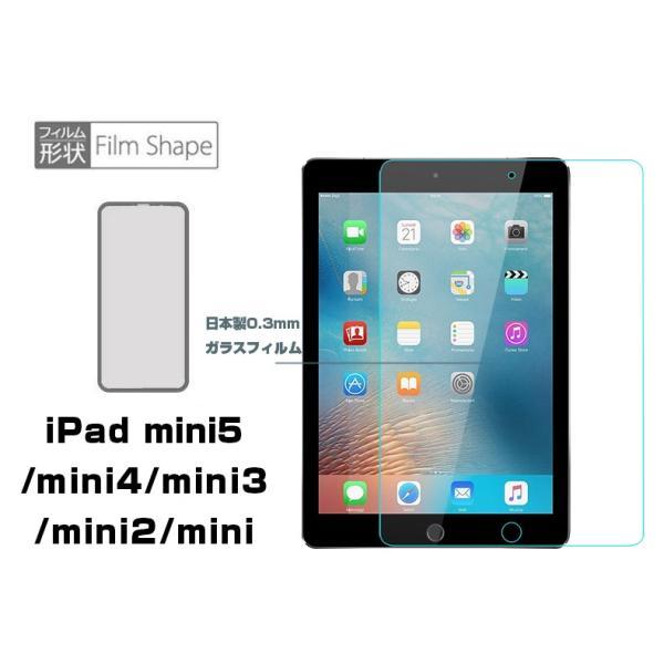送料無料ipad mini4/ipad mini3/ipad mini2/ipadmini強化ガラスフィルムiPad mini4 ガラスフィルム ミニ4 液晶保護フィルム強化ガラス ipadmini3 ガラスフィルム|meiseishop|04