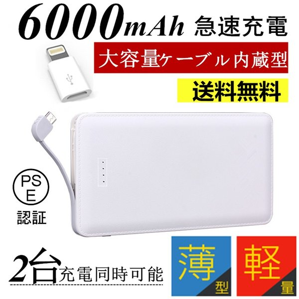 6000mAhケーブル内蔵型 モバイルバッテリー iOS/Android対応 大容量 軽量 薄型 iphone7 Plus Xperiaバッテリー 充電器 極薄 急速充電【PL保険加入済み】送料無料|meiseishop