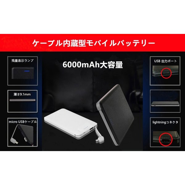 6000mAhケーブル内蔵型 モバイルバッテリー iOS/Android対応 大容量 軽量 薄型 iphone7 Plus Xperiaバッテリー 充電器 極薄 急速充電【PL保険加入済み】送料無料|meiseishop|02