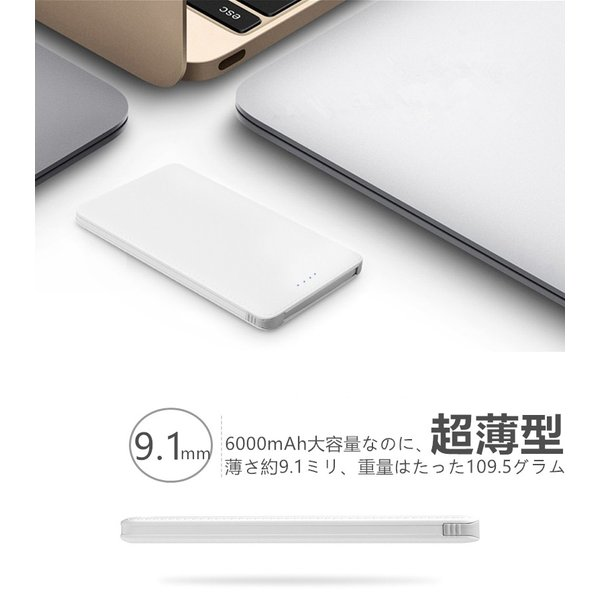 6000mAhケーブル内蔵型 モバイルバッテリー iOS/Android対応 大容量 軽量 薄型 iphone7 Plus Xperiaバッテリー 充電器 極薄 急速充電【PL保険加入済み】送料無料|meiseishop|06