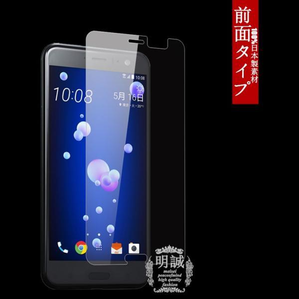 HTC U11 HTV33 強化ガラス保護フィルム 明誠正規品 HTC U11 HTV33ガラスフィルム HTC U11 HTV33液晶保護フィルム強化ガラス HTC U11 保護シート