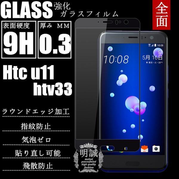 HTC U11 HTV33 全面強化ガラス保護フィルム HTC U11 HTV33 全面保護 ガラスフィルム HTV33 曲面液晶保護フィルム 3D強化ガラス HTC U11 HTV33 曲面保護ガラス