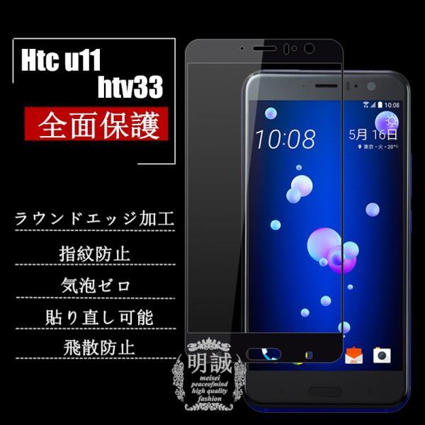 HTC U11 全面強化ガラス保護フィルム HTC U11 HTV33 全面保護 ガラスフィルム HTV33 曲面液晶保護フィルム HTV33 3D強化ガラス HTC U11 HTV33 曲面保護ガラス