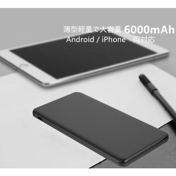 6000mAh大容量 iOS/Android対応 モバイルバッテリー 軽量 薄型 スマホ iphone7 Plus Xperia携帯充電器 極薄 急速充電 スマートフォン【PL保険加入済み】送料無料|meiseishop|02