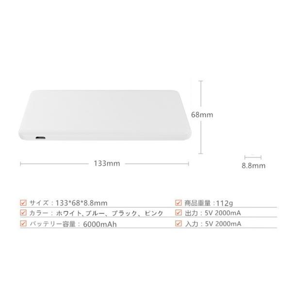 6000mAh大容量 iOS/Android対応 モバイルバッテリー 軽量 薄型 スマホ iphone7 Plus Xperia携帯充電器 極薄 急速充電 スマートフォン【PL保険加入済み】送料無料|meiseishop|05