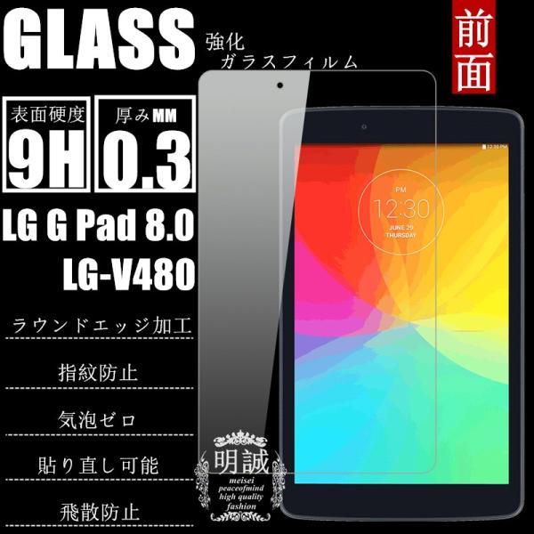 LG G PAD 8.0 強化ガラス保護フィルム LG-V480 保護フィルム LG G PAD 8.0 強化ガラスフィルム LG G PAD 8.0 ガラスフィルム LG-V480 保護ガラス LG G PAD 8.0