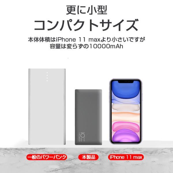 モバイルバッテリー iOS/Android対応 10000mAh ケーブル不要 大容量 軽量 薄型 iphone Xperia バッテリー 急速充電 PSE認証済み PL保険加入済み 送料無料|meiseishop|11