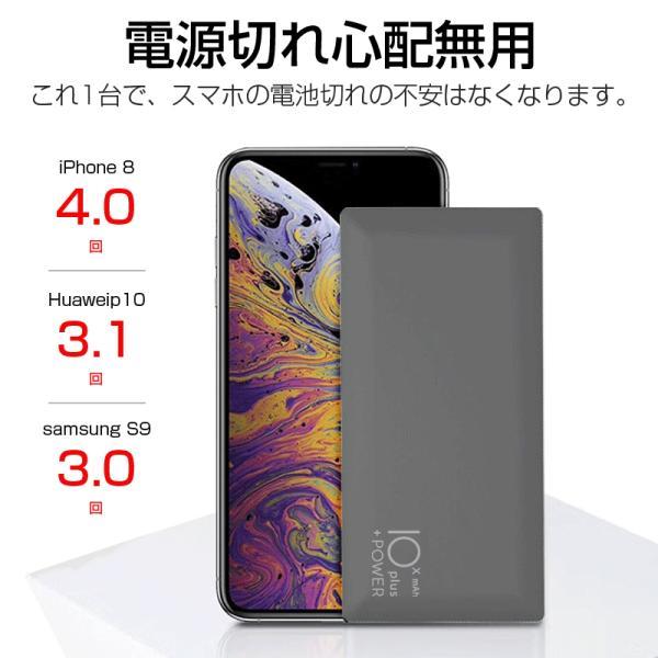 モバイルバッテリー iOS/Android対応 10000mAh ケーブル不要 大容量 軽量 薄型 iphone Xperia バッテリー 急速充電 PSE認証済み PL保険加入済み 送料無料|meiseishop|08