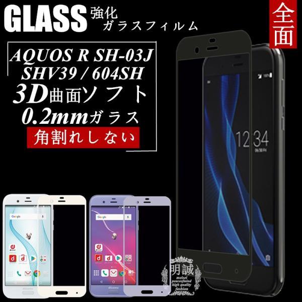 AQUOS R SHV39 強化ガラス保護フィルム 3D SHV39 曲面 極薄0.2mm AQUOS R 全面ガラス保護フィルム SH-03J ソフトフレーム 液晶保護ガラス 604SH 全面保護 SH-03J|meiseishop