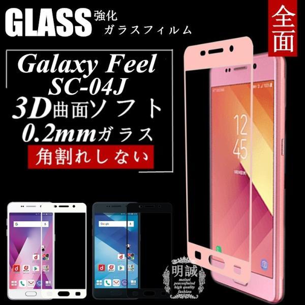 Galaxy Feel SC-04J 全面保護 強化ガラス保護フィルム SC-04J 極薄0.2mm  Galaxy Feel 3D曲面 全面ガラス保護フィルム SC-04J ソフトフレーム 液晶保護 送料無料