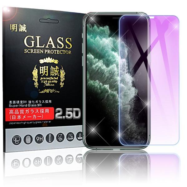 iPhone XS Max iPhone XS iPhone XR 強化ガラス保護フィルム ブルーライトカット iPhone X/8/8plus/7/7plus/6s/6s plus 液晶保護フィルム 全機種対応 iPhone用|meiseishop