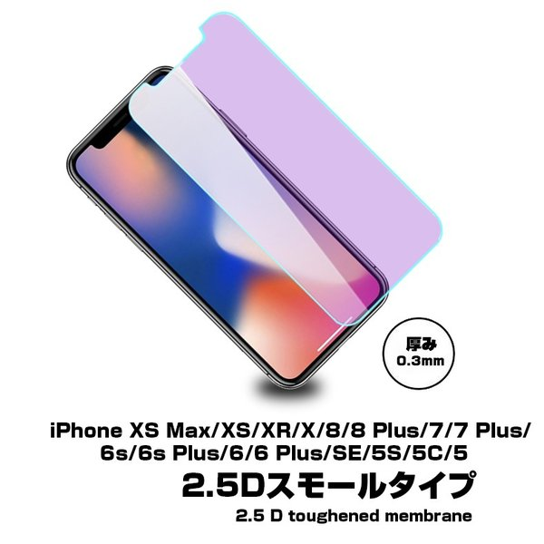 iPhone XS Max iPhone XS iPhone XR 強化ガラス保護フィルム ブルーライトカット iPhone X/8/8plus/7/7plus/6s/6s plus 液晶保護フィルム 全機種対応 iPhone用|meiseishop|05