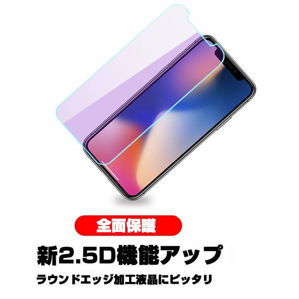 iPhone XS Max iPhone XS iPhone XR 強化ガラス保護フィルム ブルーライトカット iPhone X/8/8plus/7/7plus/6s/6s plus 液晶保護フィルム 全機種対応 iPhone用|meiseishop|06
