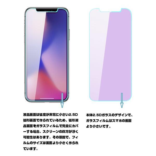 iPhone XS Max iPhone XS iPhone XR 強化ガラス保護フィルム ブルーライトカット iPhone X/8/8plus/7/7plus/6s/6s plus 液晶保護フィルム 全機種対応 iPhone用|meiseishop|08