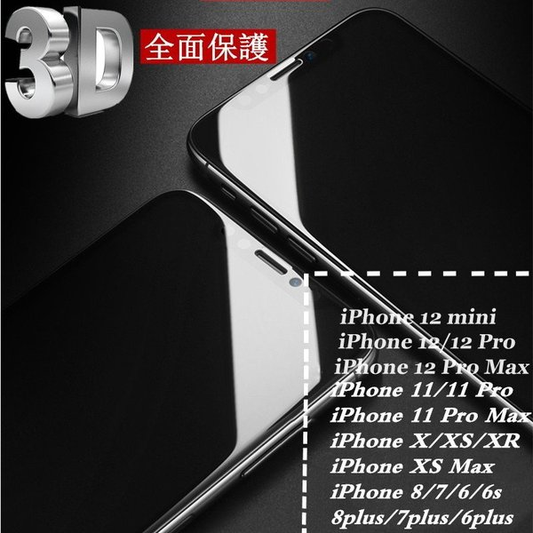 iPhone 11 Pro Max iPhone XS Max iPhone XR 3D 全面保護 強化ガラス保護フィルム 曲面 ガラスフィルム iPhone X/8plus/8/7plus/7/6s/6s plus|meiseishop