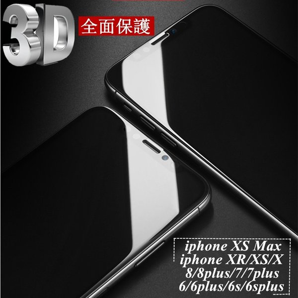 iPhone 11 Pro Max iPhone XR iPhone XS Max 3D全面保護 強化ガラスフィルム iPhone X/8plus/8/7plus/7/6s/6s plus 強化ガラス保護フィルム 曲面 ガラスフィルム|meiseishop|02