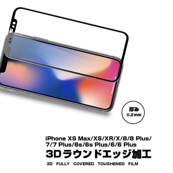 iPhone XS Max iPhone XR iPhone XS 強化ガラス保護フィルム 曲面 0.2mm ソフトフレーム 3D 全面保護 iPhone X/8plus/8/7plus/7/6s/6s plus 液晶保護フィルム|meiseishop|03