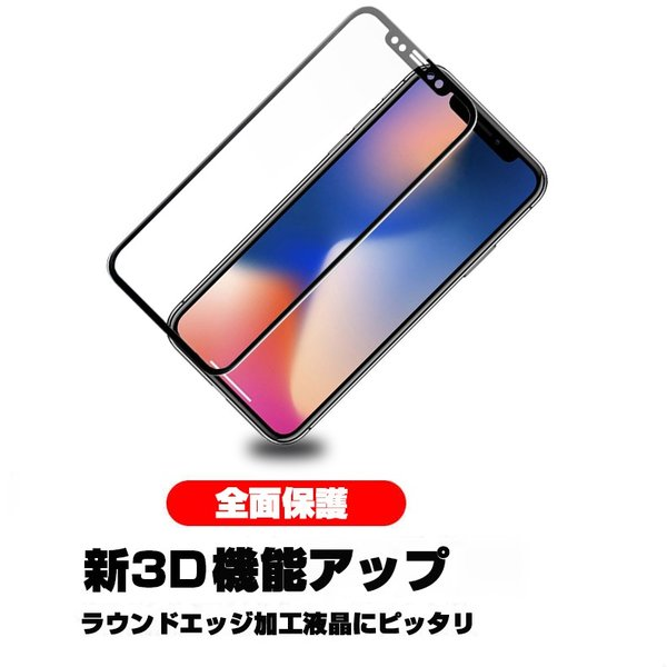 iPhone XS Max iPhone XR iPhone XS 強化ガラス保護フィルム 曲面 0.2mm ソフトフレーム 3D 全面保護 iPhone X/8plus/8/7plus/7/6s/6s plus 液晶保護フィルム|meiseishop|04