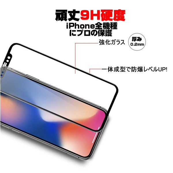 iPhone XS Max iPhone XR iPhone XS 強化ガラス保護フィルム 曲面 0.2mm ソフトフレーム 3D 全面保護 iPhone X/8plus/8/7plus/7/6s/6s plus 液晶保護フィルム|meiseishop|06