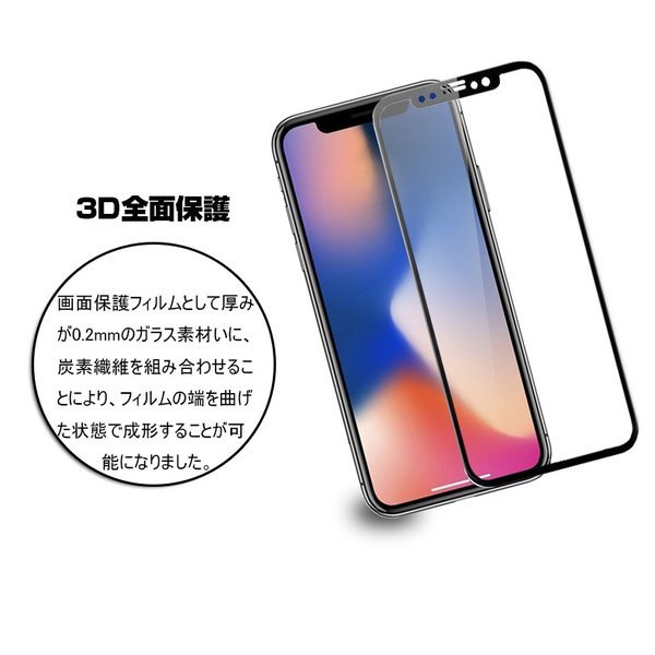 iPhone XS Max iPhone XR iPhone XS 強化ガラス保護フィルム 曲面 0.2mm ソフトフレーム 3D 全面保護 iPhone X/8plus/8/7plus/7/6s/6s plus 液晶保護フィルム|meiseishop|07