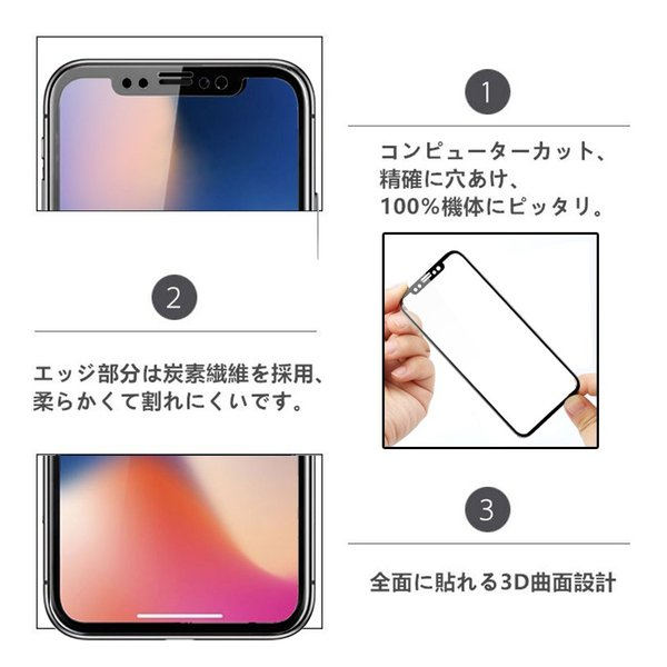 iPhone XS Max iPhone XR iPhone XS 強化ガラス保護フィルム 曲面 0.2mm ソフトフレーム 3D 全面保護 iPhone X/8plus/8/7plus/7/6s/6s plus 液晶保護フィルム|meiseishop|08