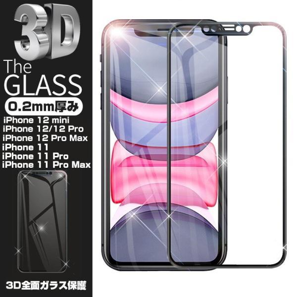 iPhone 11 iPhone 11 Pro iPhone 11 Pro Max 3D 全面保護 強化ガラス保護フィルム 液晶保護フィルム ソフトフレーム スマホ画面保護