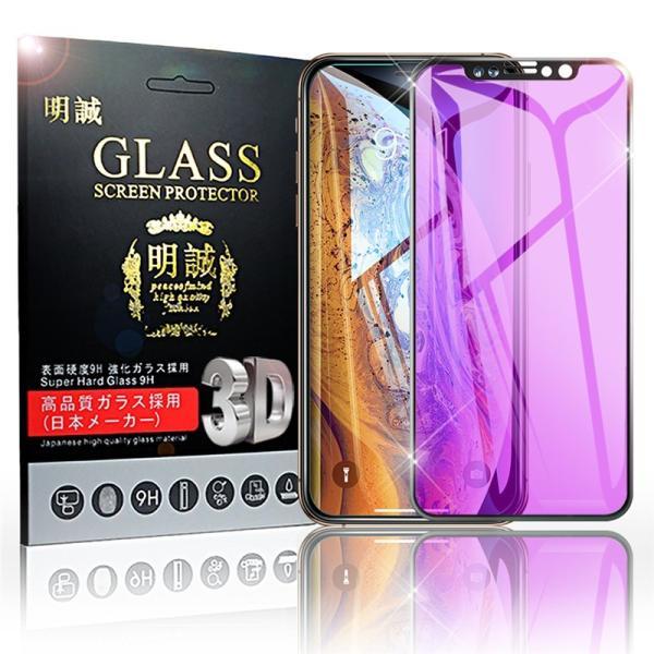 iPhone XR iPhone XS iPhone XS MAX強化ガラスフィルム ブルーライトカット 3D 曲面 0.2mm iPhoneX/8plus/8/7plus/7/6s/6 plus全面ガラスフィルムソフトフレーム|meiseishop
