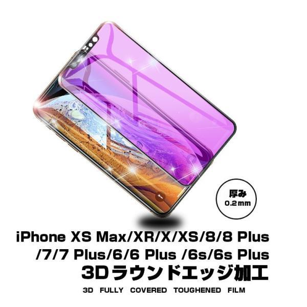 iPhone XR iPhone XS iPhone XS MAX強化ガラスフィルム ブルーライトカット 3D 曲面 0.2mm iPhoneX/8plus/8/7plus/7/6s/6 plus全面ガラスフィルムソフトフレーム|meiseishop|05