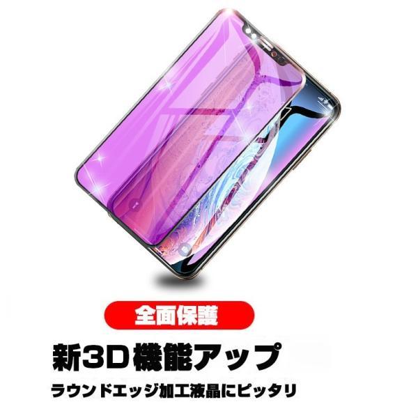 iPhone XR iPhone XS iPhone XS MAX強化ガラスフィルム ブルーライトカット 3D 曲面 0.2mm iPhoneX/8plus/8/7plus/7/6s/6 plus全面ガラスフィルムソフトフレーム|meiseishop|06