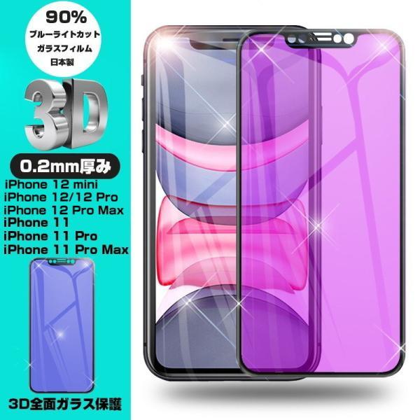 iPhone 11 iPhone 11 Pro iPhone 11 Pro Max 3D 全面保護 強化ガラス保護フィルム ブルーライトカット 液晶保護フィルム ソフトフレーム スマホ画面保護