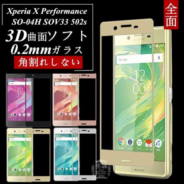 Xperia X Performance 強化ガラス保護フィルム 3D全面保護 SO-04H 極薄0.2mm SOV33 3D曲面 全面ガラス保護フィルム X Performance ソフトフレーム 502s 送料無料
