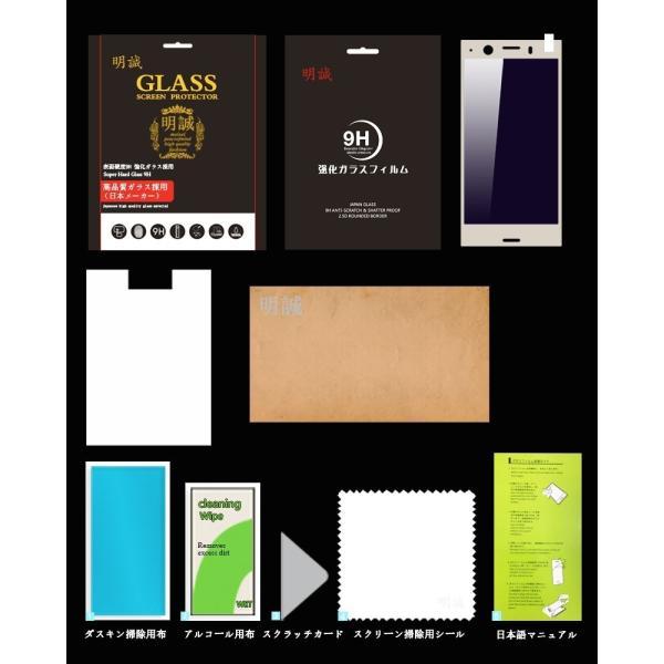 Xperia XZ1 Compact SO-02K ブルーライトカット 強化ガラス保護フィルム 極薄0.2mm 3D曲面 ガラスフィルム 3D全面保護 Xperia XZ1 Compact SO-02Kソフトフレーム|meiseishop|06