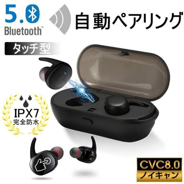 【タッチ型】Bluetooth イヤホン ワイヤレスイヤホン スポーツ スマホ対応 完全 ワイヤレスイヤホン 充電式収納ケース 高音質 防水 Bluetooth4.1 運動イヤフォン|meiseishop