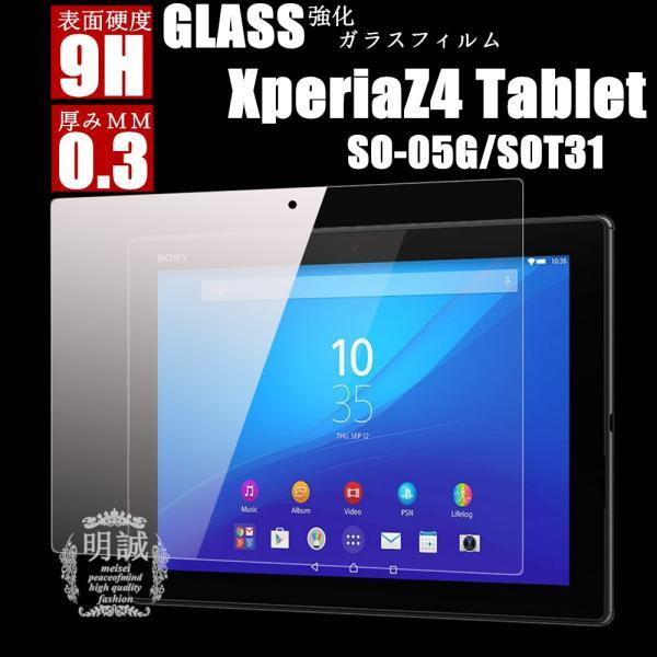 【送料無料】Xperia Z4 Tablet SO-05G/SOT31/SGP712JP強化ガラスフィルム エクスペリアZ4タブレット液晶保護フィルム強化ガラス SO-05G/SOT31 ガラスフィルム