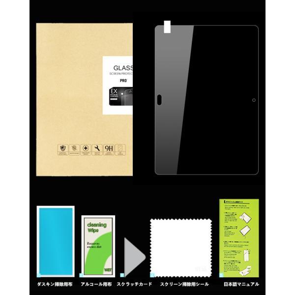 dtab d-01K 強化ガラス保護フィルム HUAWEI MediaPad M3 Lite 10 保護ガラスフィルム dtab d-01K 強化ガラスフィルム Huawei MediaPad M3 Lite 10ガラスフィルム meiseishop 04