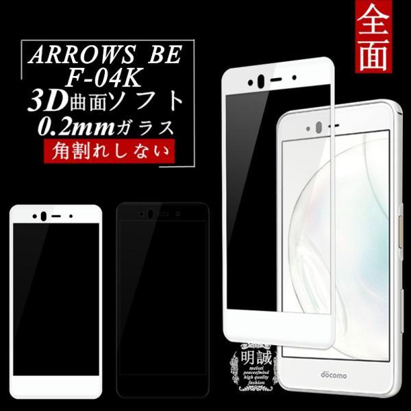 ARROWS BE F-04K 3D全面保護ガラスフィルム ARROWS BE F-04K 曲面 0.2mm 強化ガラス保護フィルム ARROWS BE 強化ガラスフィルム ARROWS BE F-04K ソフトフレーム