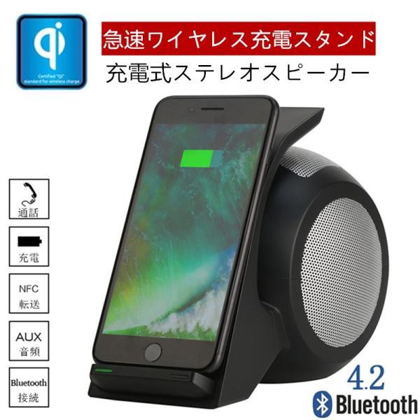 Qiワイヤレス充電スタンド Bluetooth 4.2 ポータブル充電式ステレオスピーカー ワイヤレス充電器 急速充電 15W ワイヤレス充電スピーカー 無接点充電 高品質|meiseishop