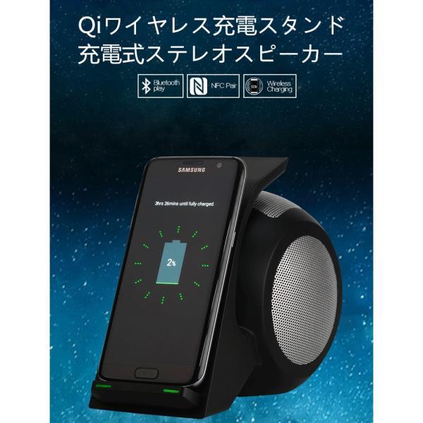 Qiワイヤレス充電スタンド Bluetooth 4.2 ポータブル充電式ステレオスピーカー ワイヤレス充電器 急速充電 15W ワイヤレス充電スピーカー 無接点充電 高品質|meiseishop|02