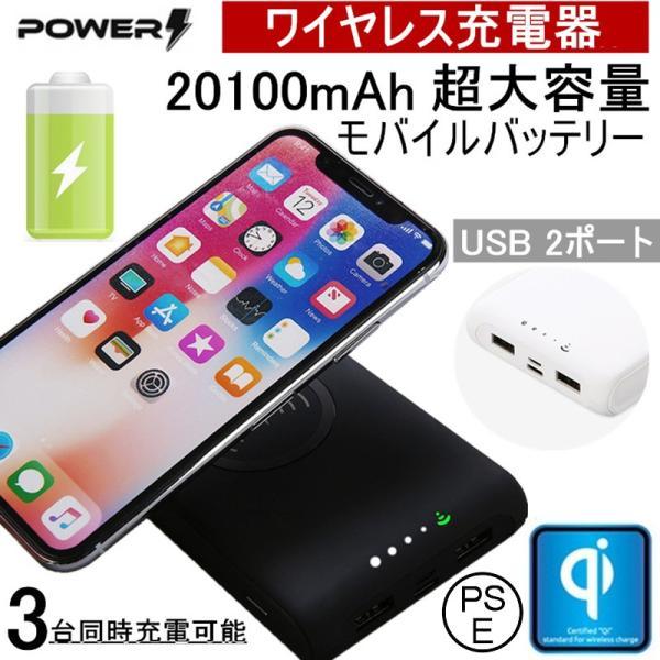 20100mAh iOS/Android対応 大容量モバイルバッテリー 軽量 薄型 スマホ iphoneX Xperia QIワイヤレス充電器 無線充電 3台同時充電 USB2ポート急速充電【PL保険】|meiseishop