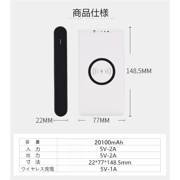 20100mAh QIワイヤレス充電器 大容量モバイルバッテリー iOS/Android対応 軽量 薄型 スマホ iphoneX Xperia 無線充電 3台同時充電 USB2ポート急速充電【PL保険】|meiseishop|14