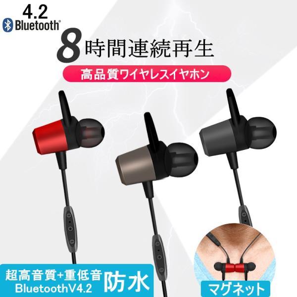 Bluetooth 4.2 ワイヤレスイヤホン 高音質 軽量 ブルートゥースイヤホン 防塵防水 重低音 スポーツ ヘッドホンイヤホン マイク付き ジョギング用 iPhone Android|meiseishop