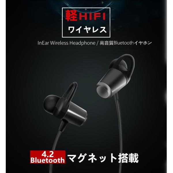Bluetooth 4.2 ワイヤレスイヤホン 高音質 軽量 ブルートゥースイヤホン 防塵防水 重低音 スポーツ ヘッドホンイヤホン マイク付き ジョギング用 iPhone Android|meiseishop|02