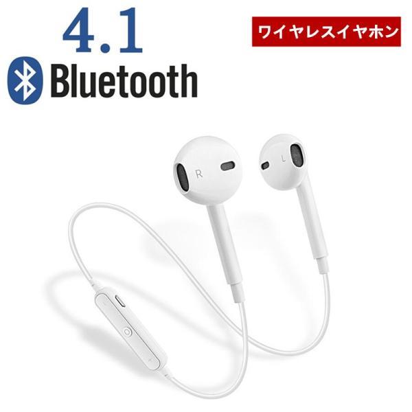 ワイヤレスイヤホン Bluetooth 4.1 スポーツ ブルートゥースイヤホン iPhoneX/8/7/6s/6 Xperia Android 対応 高音質 ワイヤレスイヤホン|meiseishop