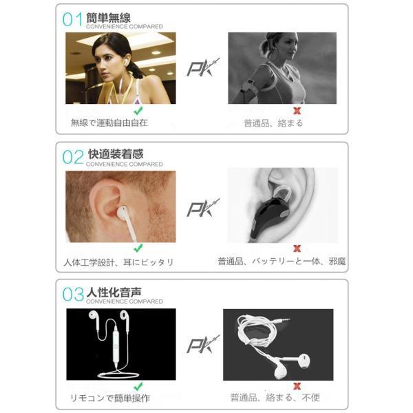 ワイヤレスイヤホン Bluetooth 4.1 スポーツ ブルートゥースイヤホン iPhoneX/8/7/6s/6 Xperia Android 対応 高音質 ワイヤレスイヤホン|meiseishop|06