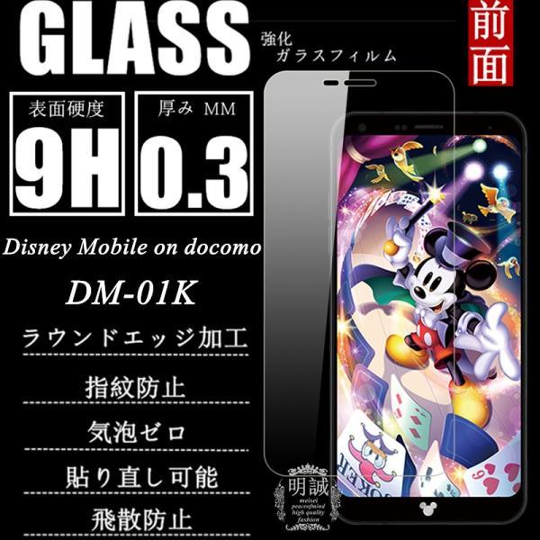 Disney Mobile on docomo DM-01K 強化ガラス保護フィルム DM-01K ガラスフィルム Disney Mobile on docomo強化ガラスフィルム DM-01K 液晶保護フィルム 送料無料