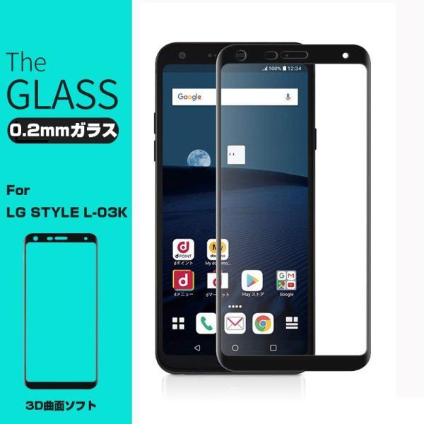 LG style L-03K 3D 全面保護ガラスフィルム LG style L-03K 0.2mm 曲面 LG style 強化ガラス保護フィルム 剛柔ガラスフィルム LG style L-03K ソフトフレーム
