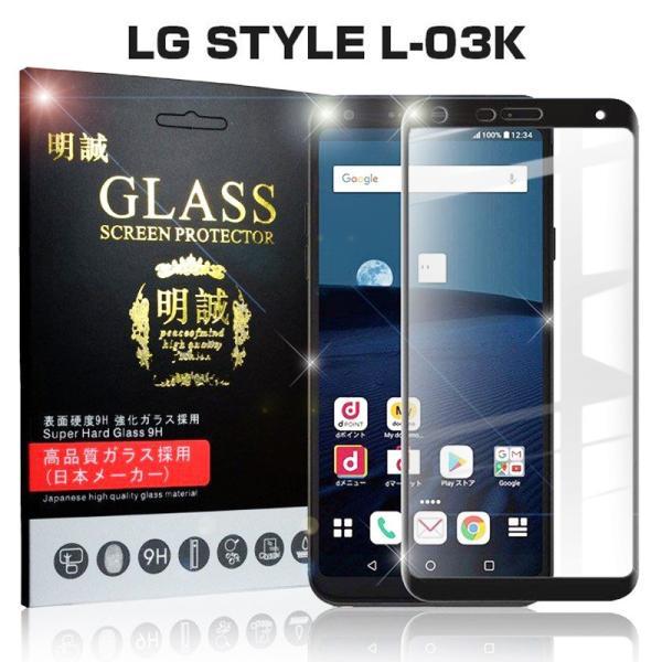 LG style L-03K 強化ガラス保護フィルム LG style L-03K 3D 全面保護ガラスフィルム LG style L-03K 0.2mm 曲面 LG style 剛柔ガラスフィルム ソフトフレーム