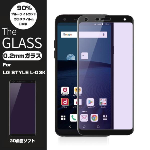 LG style L-03K ブルーライトカット L-03K 3D 全面保護 強化ガラス保護フィルム LG style L-03 剛柔ガラスフィルム 0.2mm 曲面 LG style L-03K ソフトフレーム