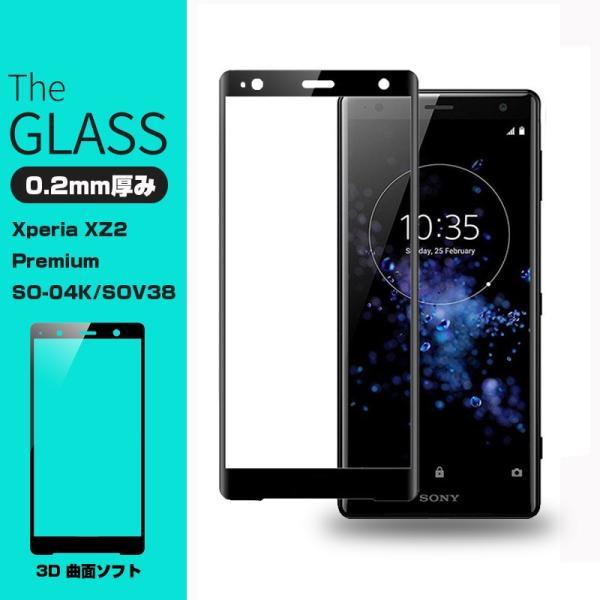 Xperia XZ2 Premium SO-04K SOV38 3D全面保護ガラスフィルム Xperia XZ2 Premium 曲面 強化ガラス保護フィルム SO-04K 剛柔ガラスフィルム SOV38 ソフトフレーム